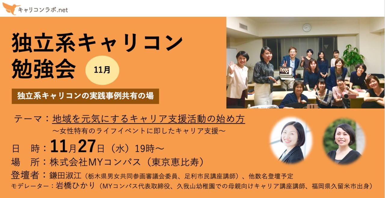 スクリーンショット 2019-11-21 15.39.55