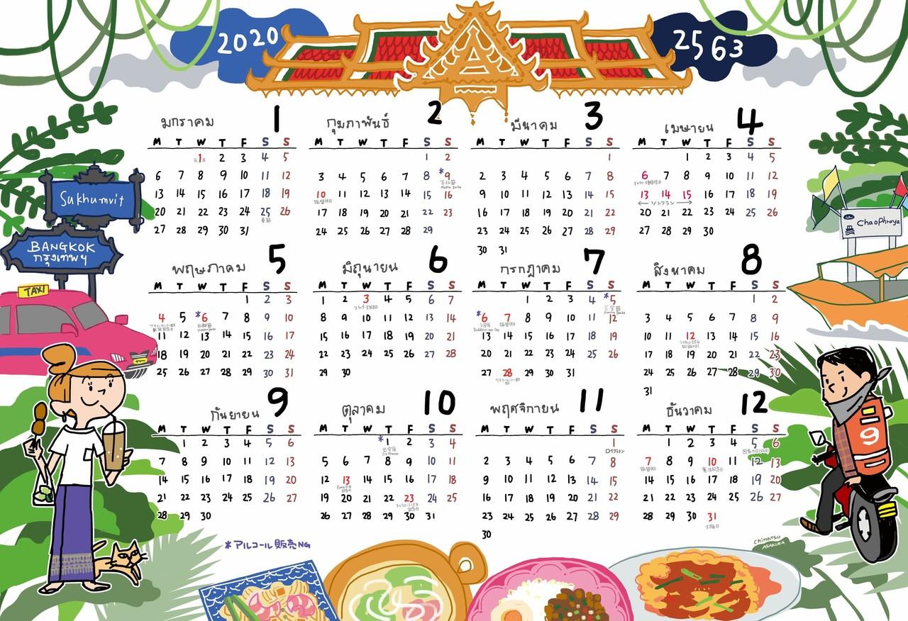 [ベストセレクション] 2020 カレンダー 祝日