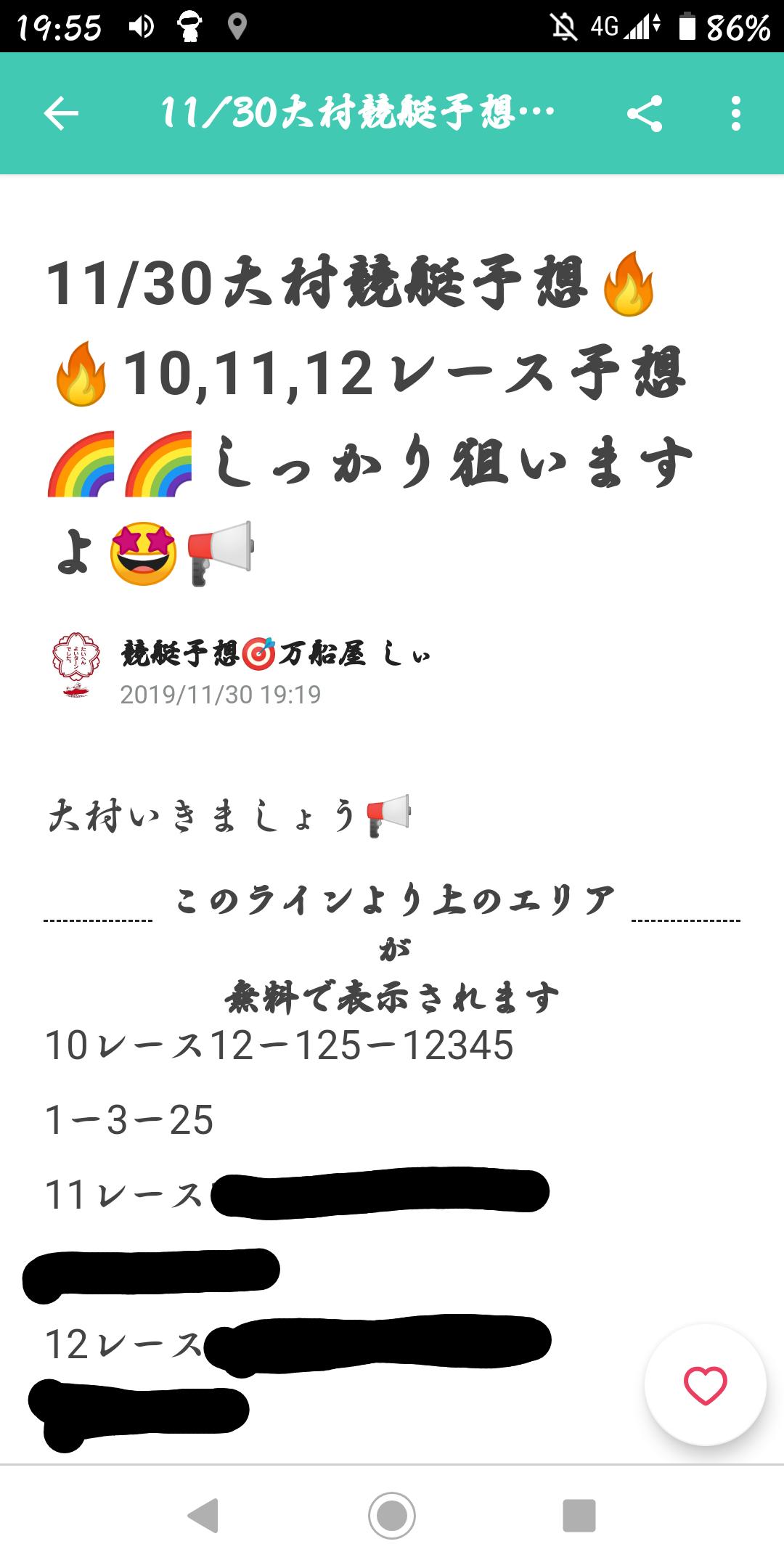 江戸川競艇場 動画 買い目