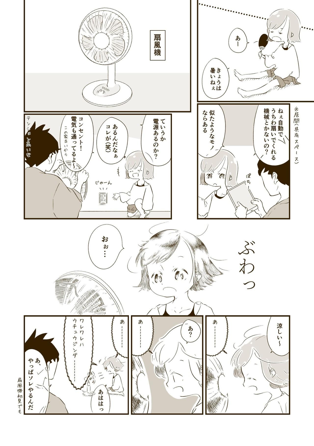 1_扇風機_