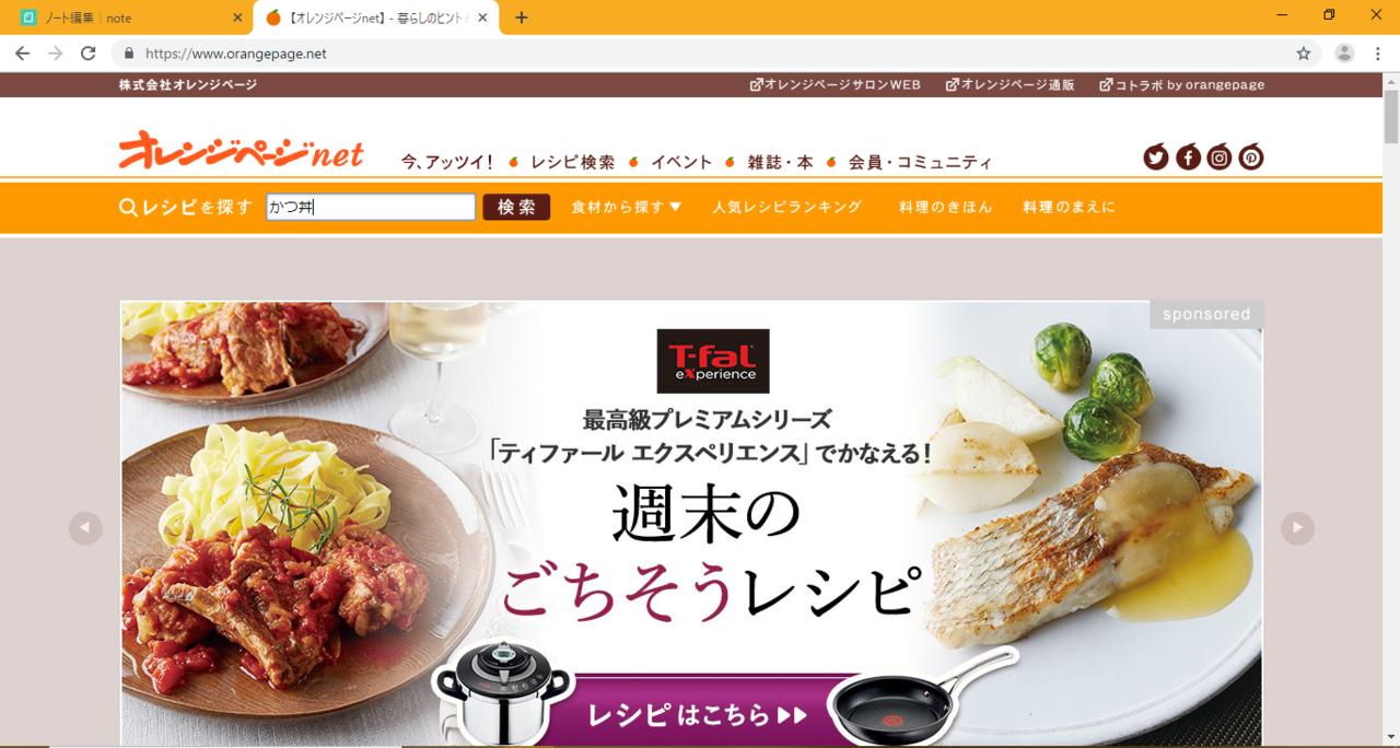 丼 レシピ カツ