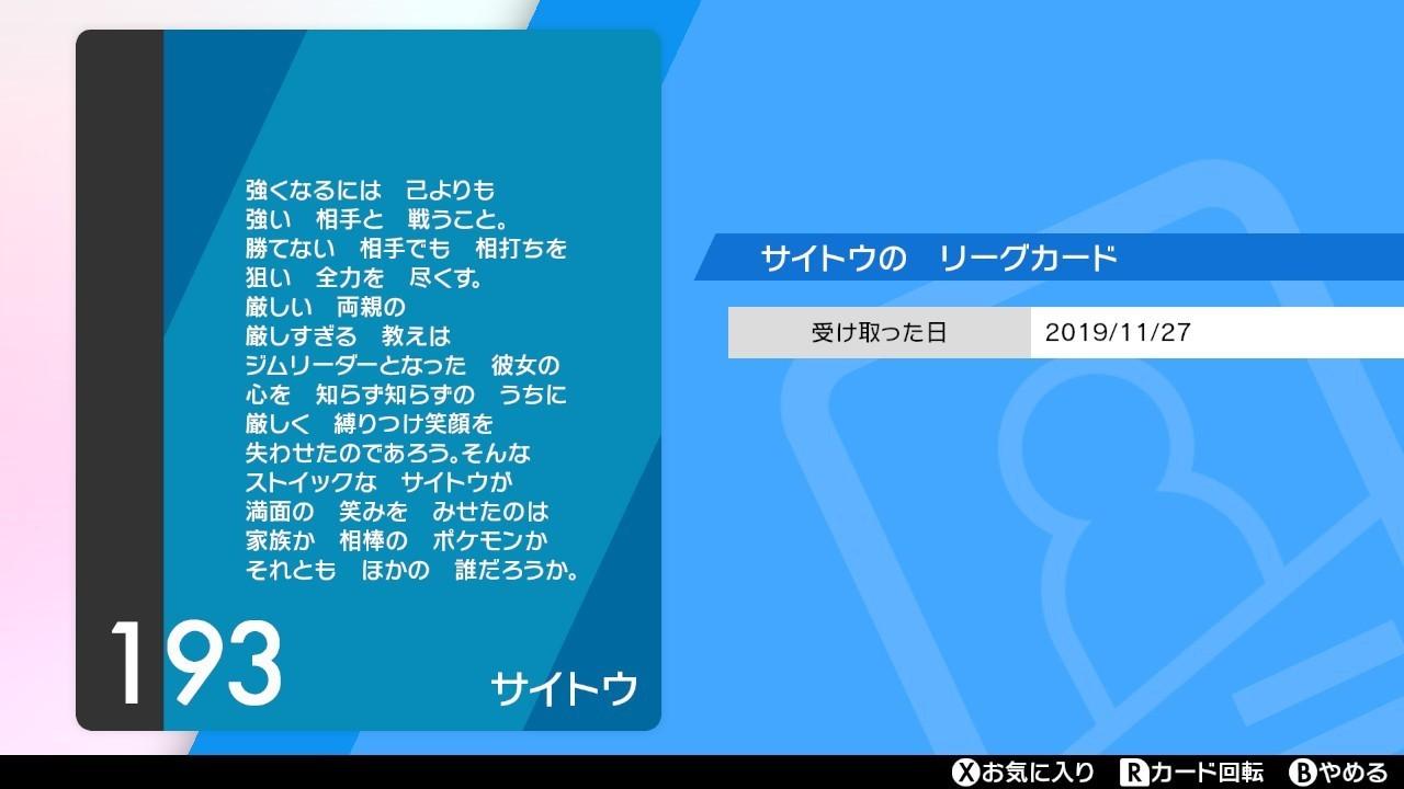 ポケモン剣盾 レアリーグカード