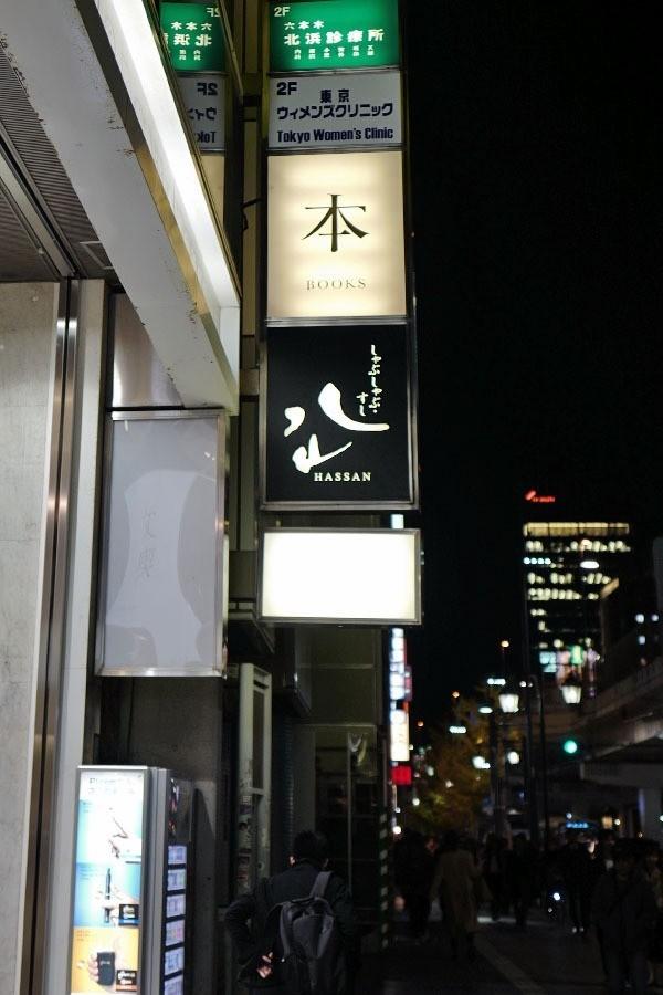 六本木 寿司 食べ放題