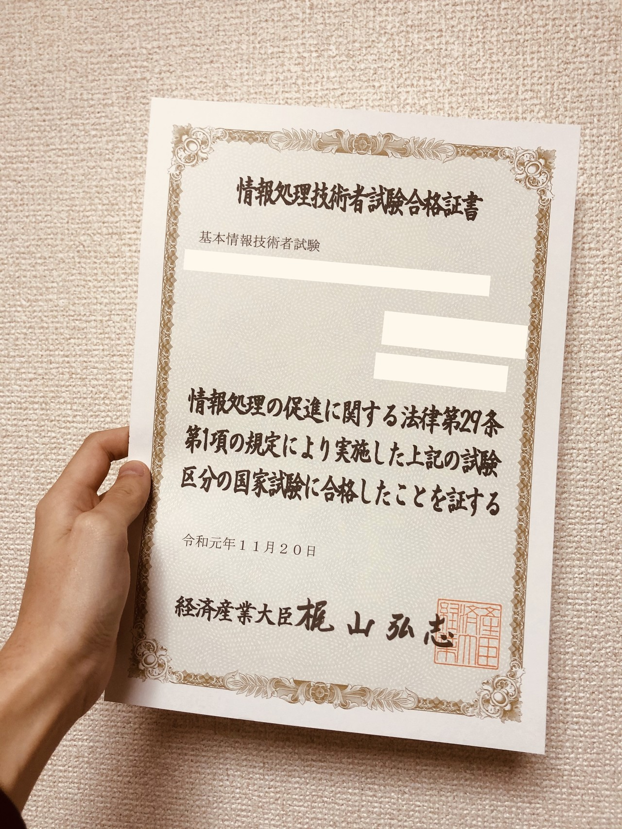 基本情報技術者試験に受かった話~勉強法など~|CHE BUNBUN|note