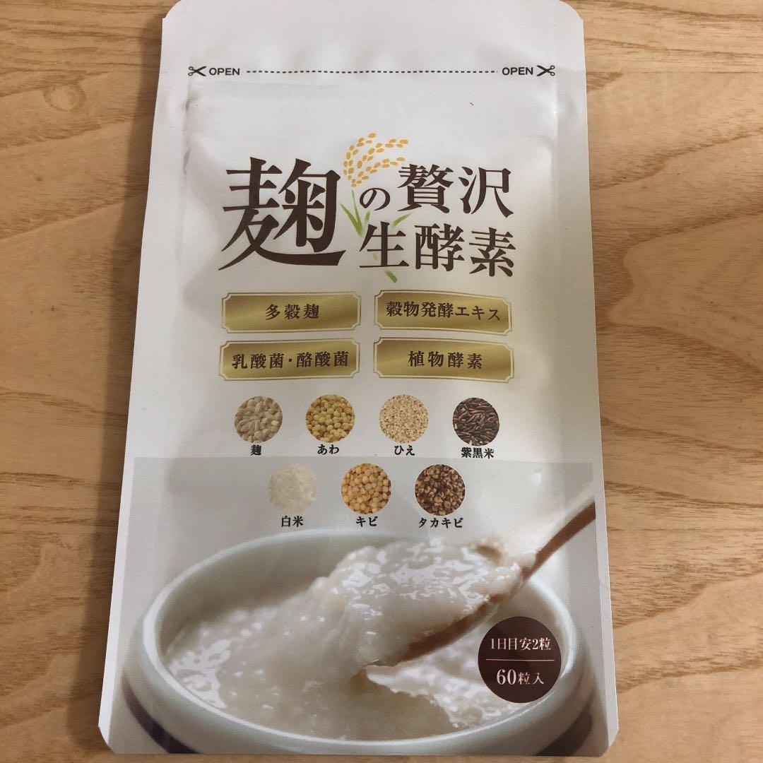 麹の贅沢生酵素 口コミ