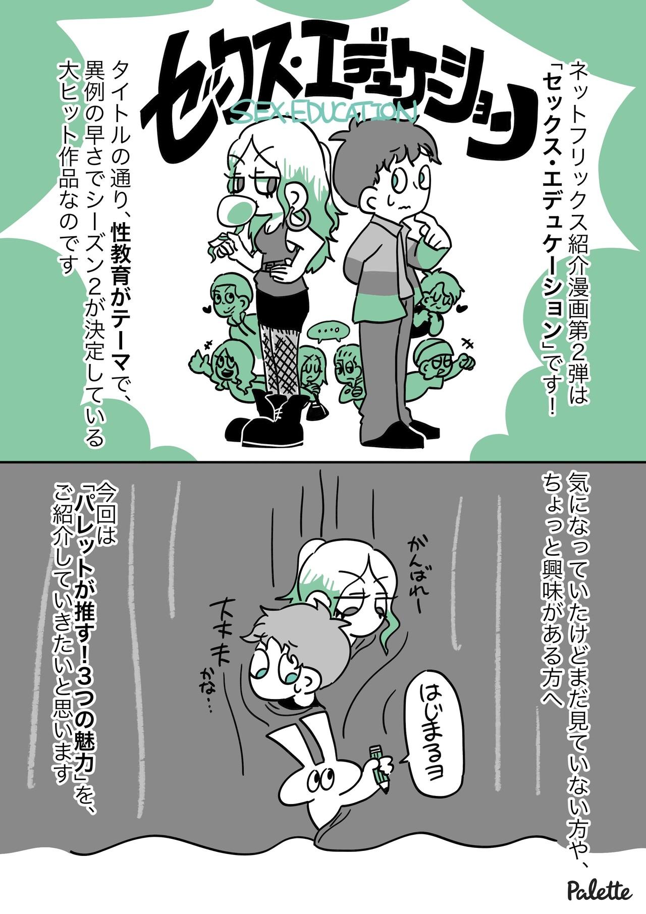 ッ エデュケーション せ シーズン クス