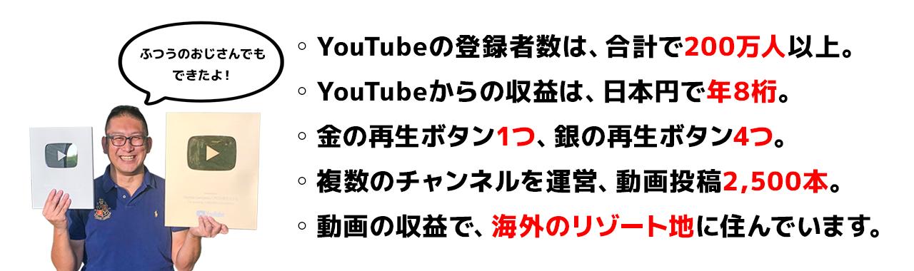 日本 ユーチュー バー 登録 者 数