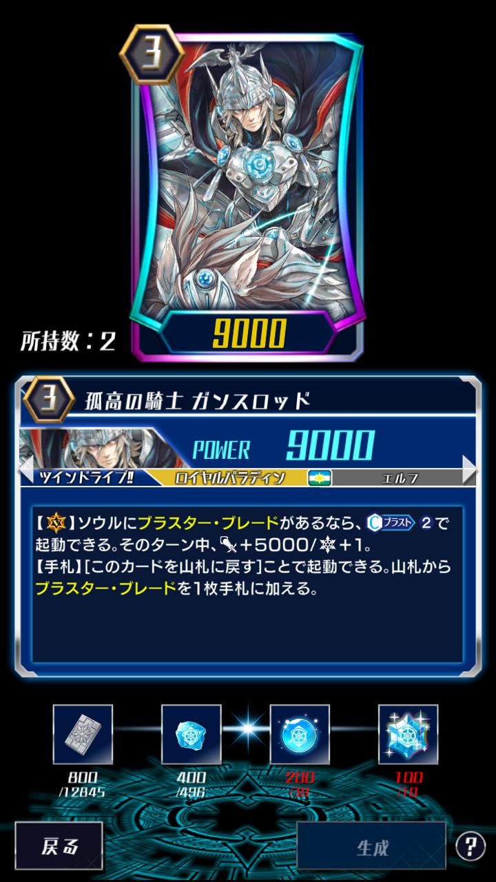 ヴァン ガード zero 最強