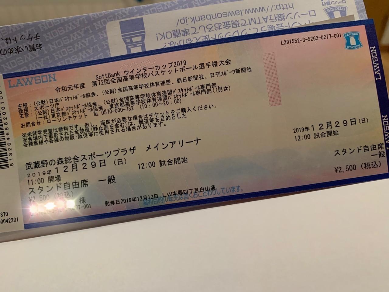 ウィンター カップ チケット