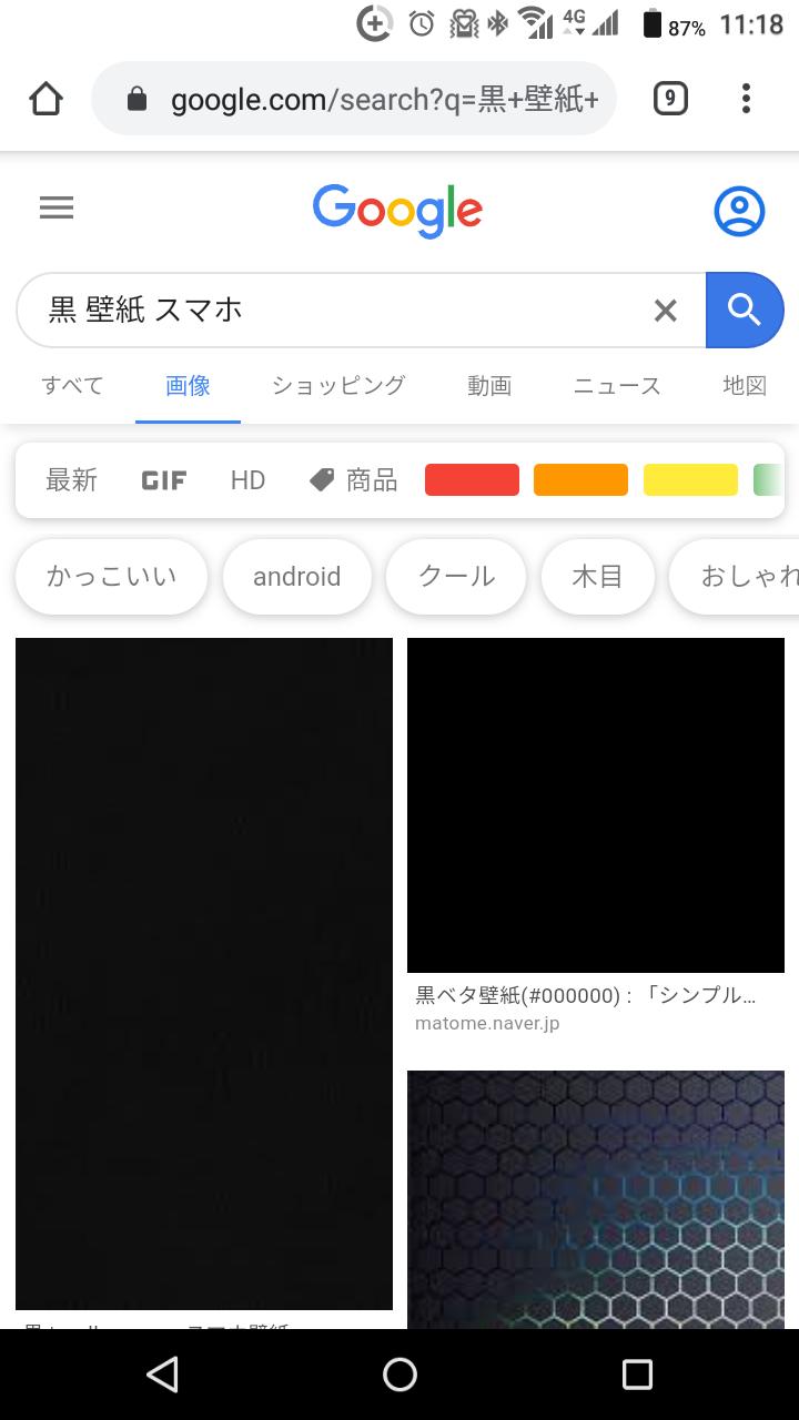 画像で解説 普通のアンドロイドスマホを 無料アプリだけでミニマル