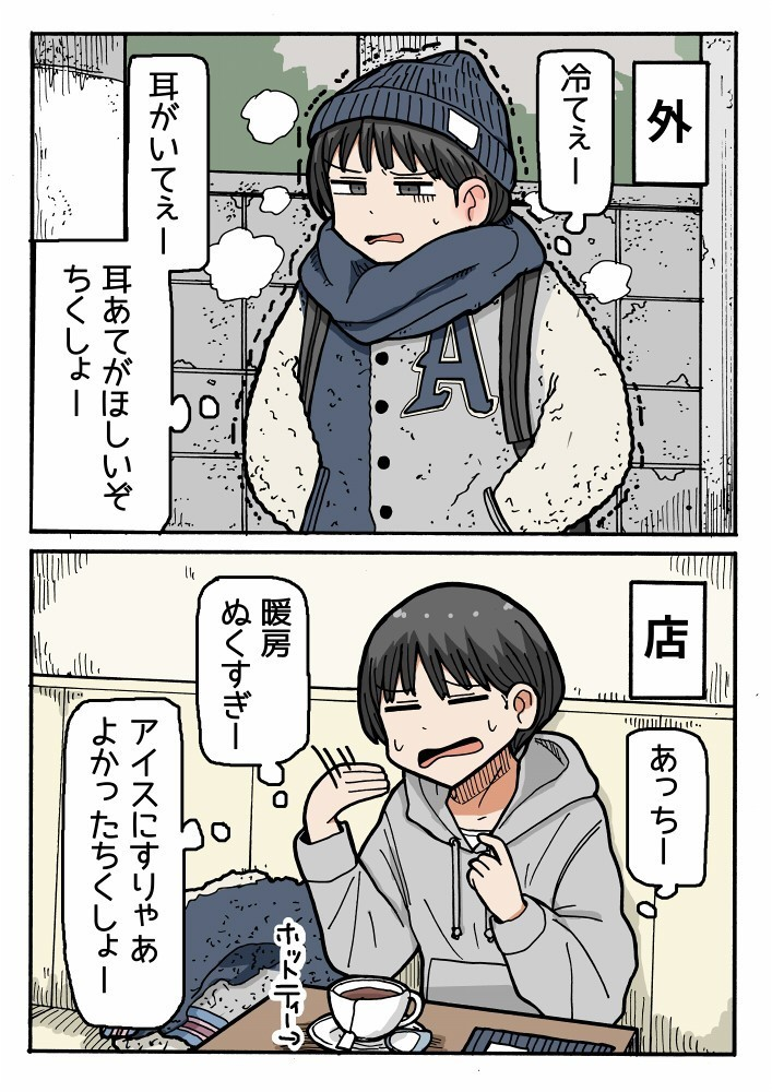 寒がりで暑がり2