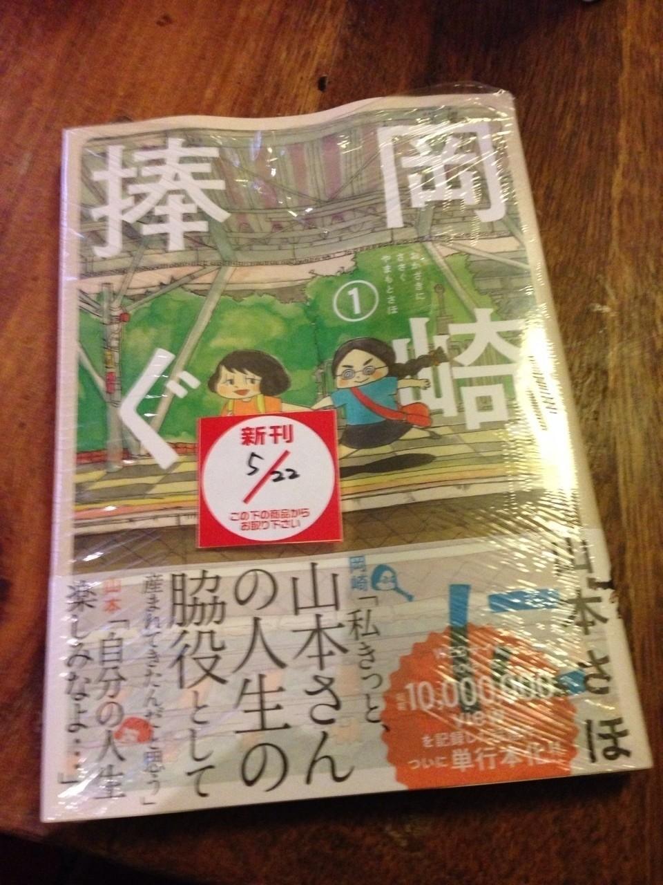 最後の一冊だった。 たまごっちかよ #岡崎に捧ぐ #山本さほ