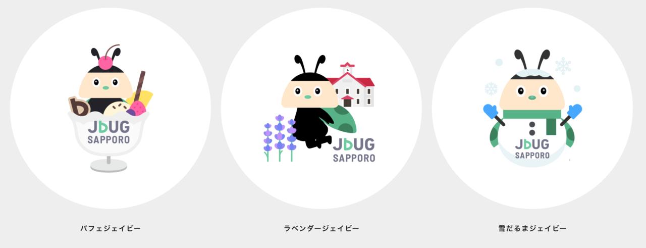 JBUG札幌版ロゴ