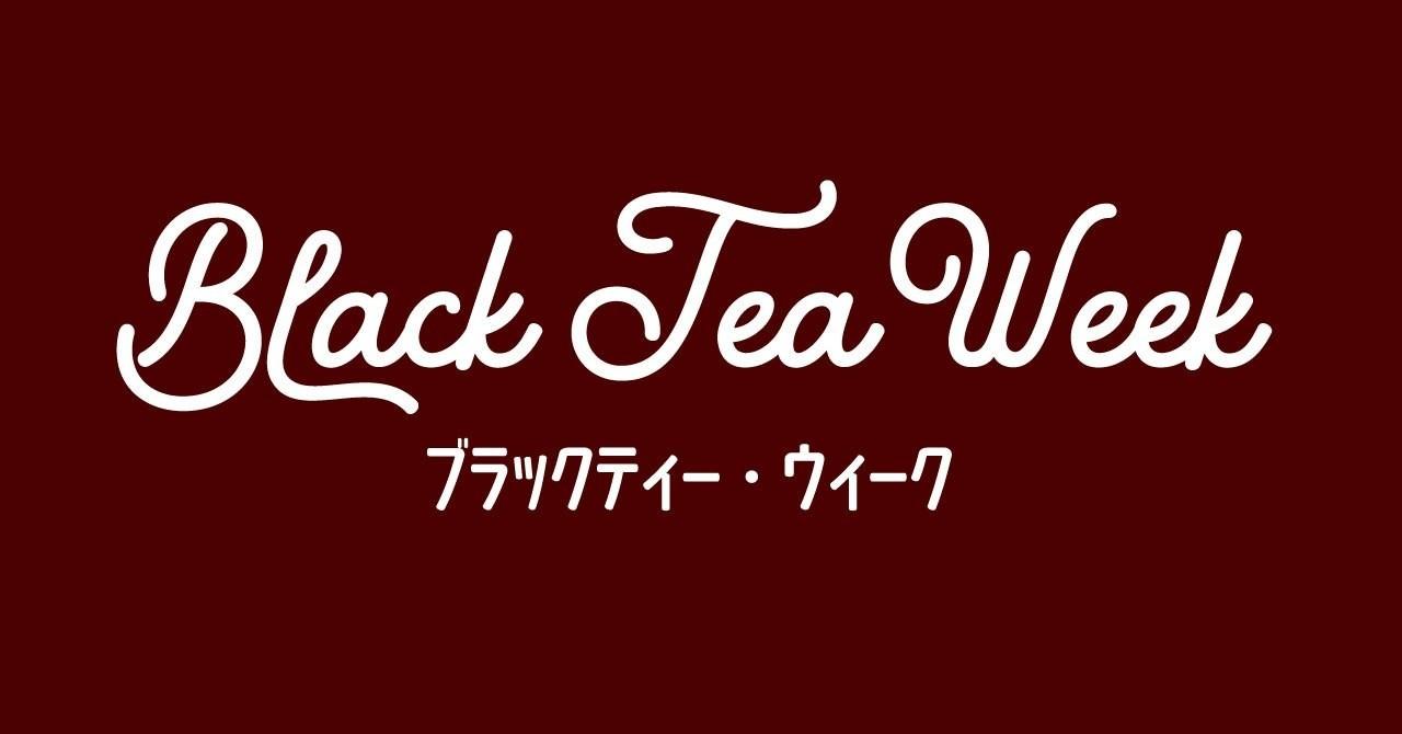 Black Tea Week -ブラックティー・ウィーク-とは