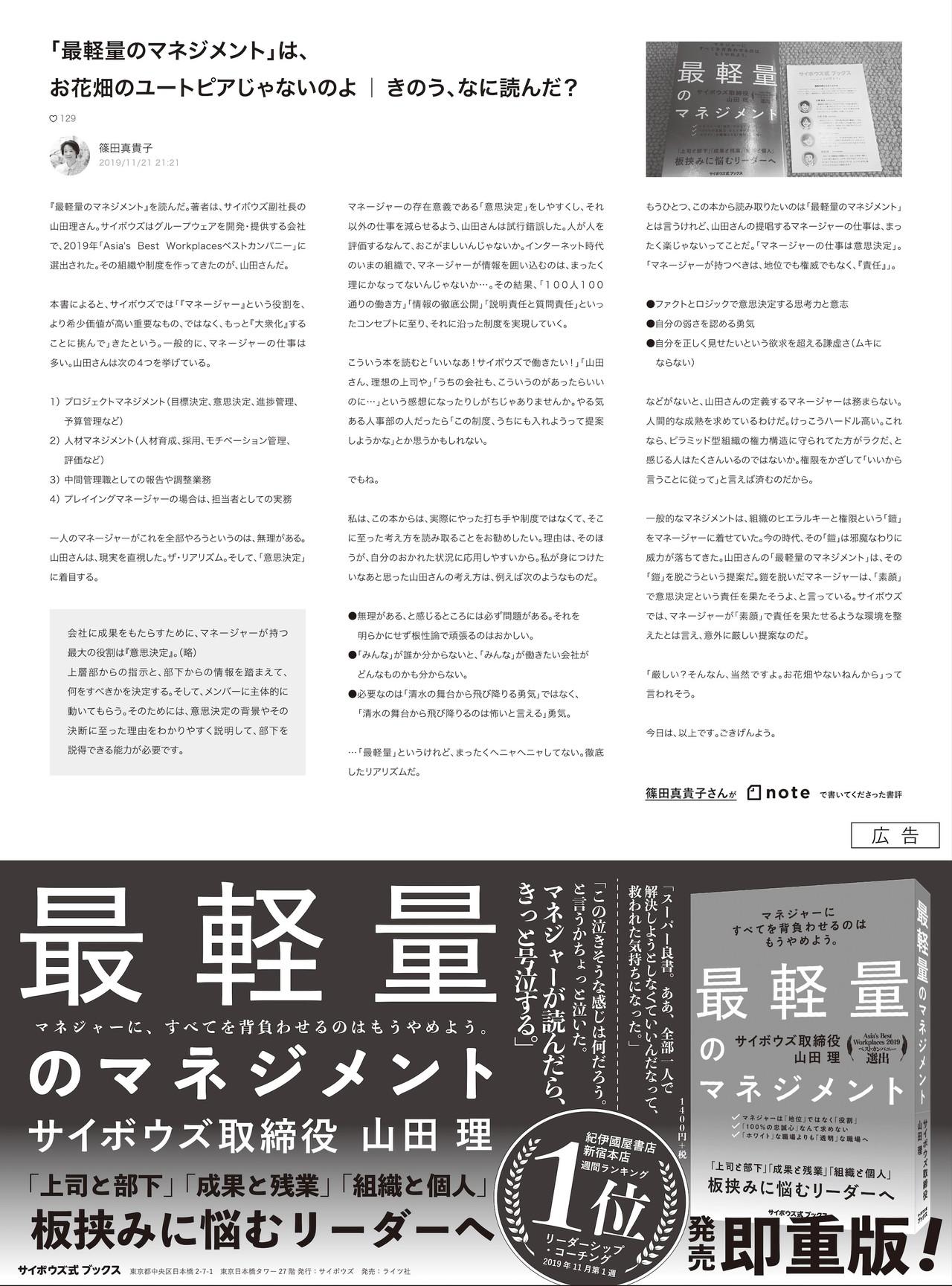 noteに投稿された書評が、日経新聞の全面広告に掲載されました。#サイボウズ式ブックス の第一弾書籍『最軽量のマネジメント』が篠田真貴子さんの記事を採用