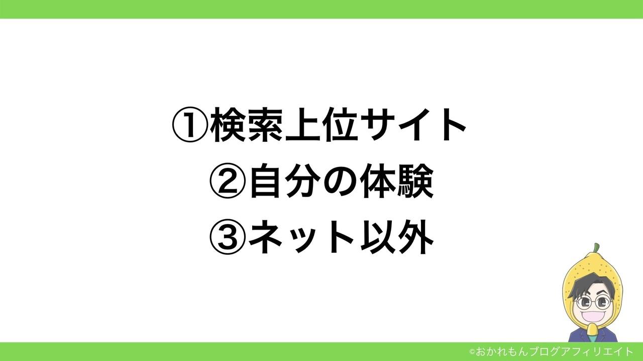 記事の書き方.006