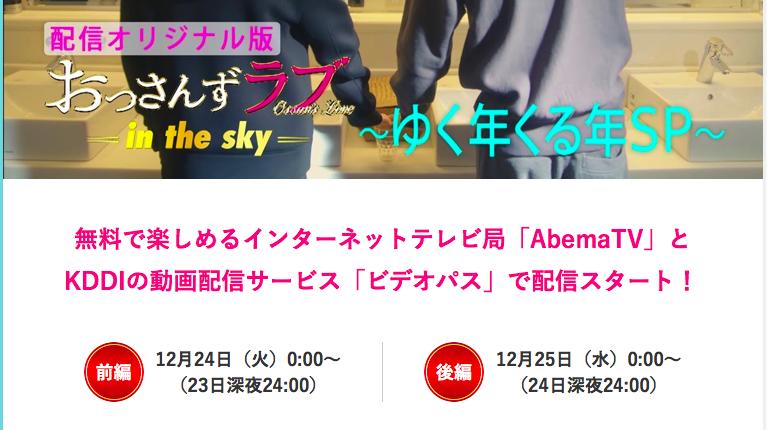 ラブ ず in sky the abematv おっさん