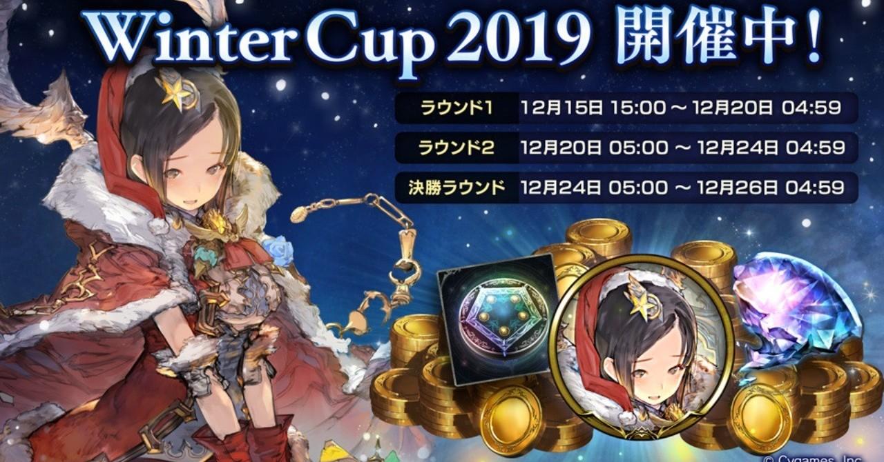 Winter Cup 2019 ドラゴン編 Schelu Note