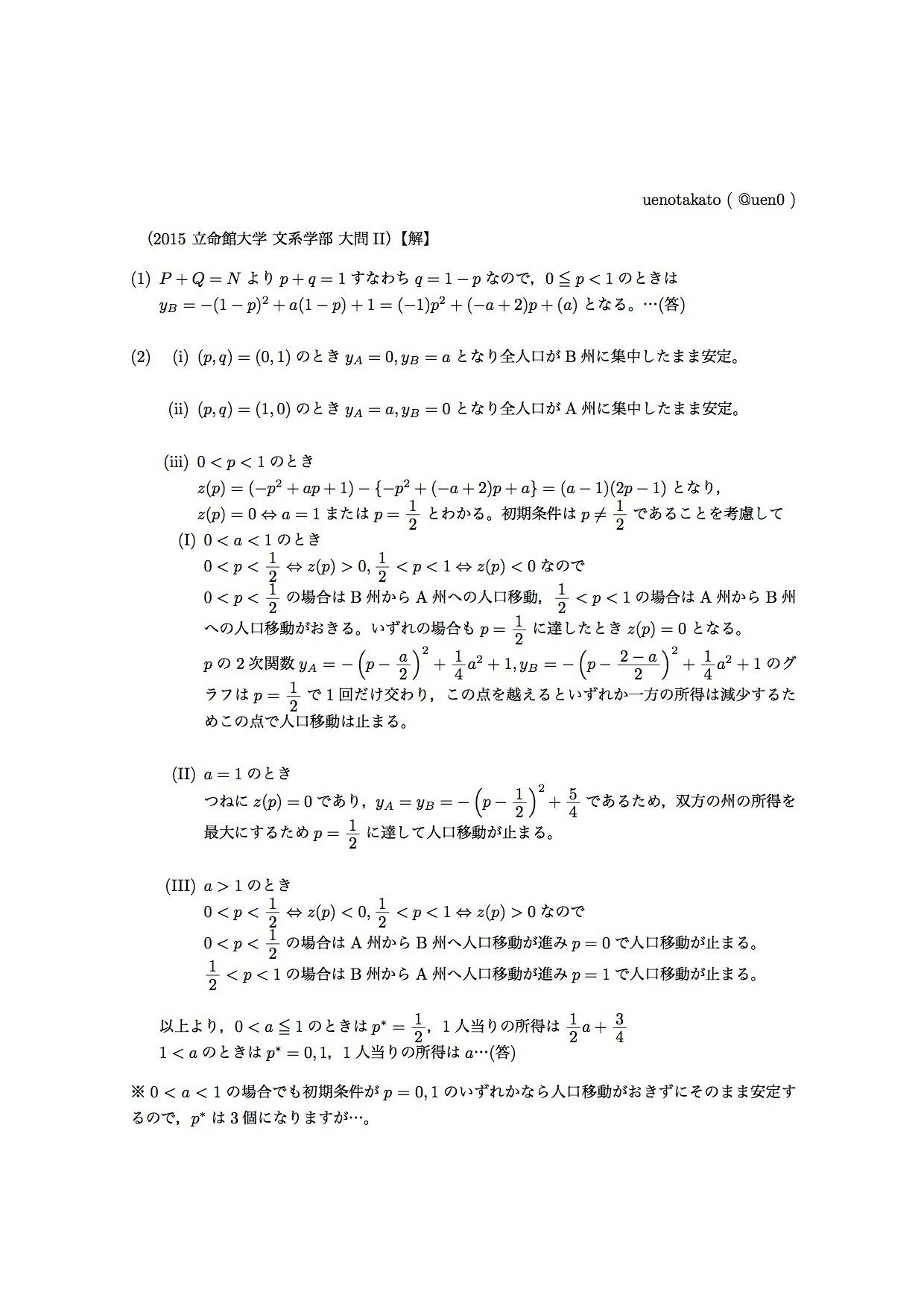 大学 入試 立命館
