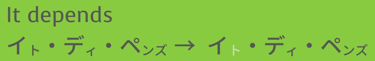 いでぃぺんざんわちゅわなどぅ-01 (1)