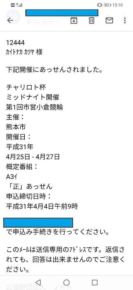 斡旋(あっせん)