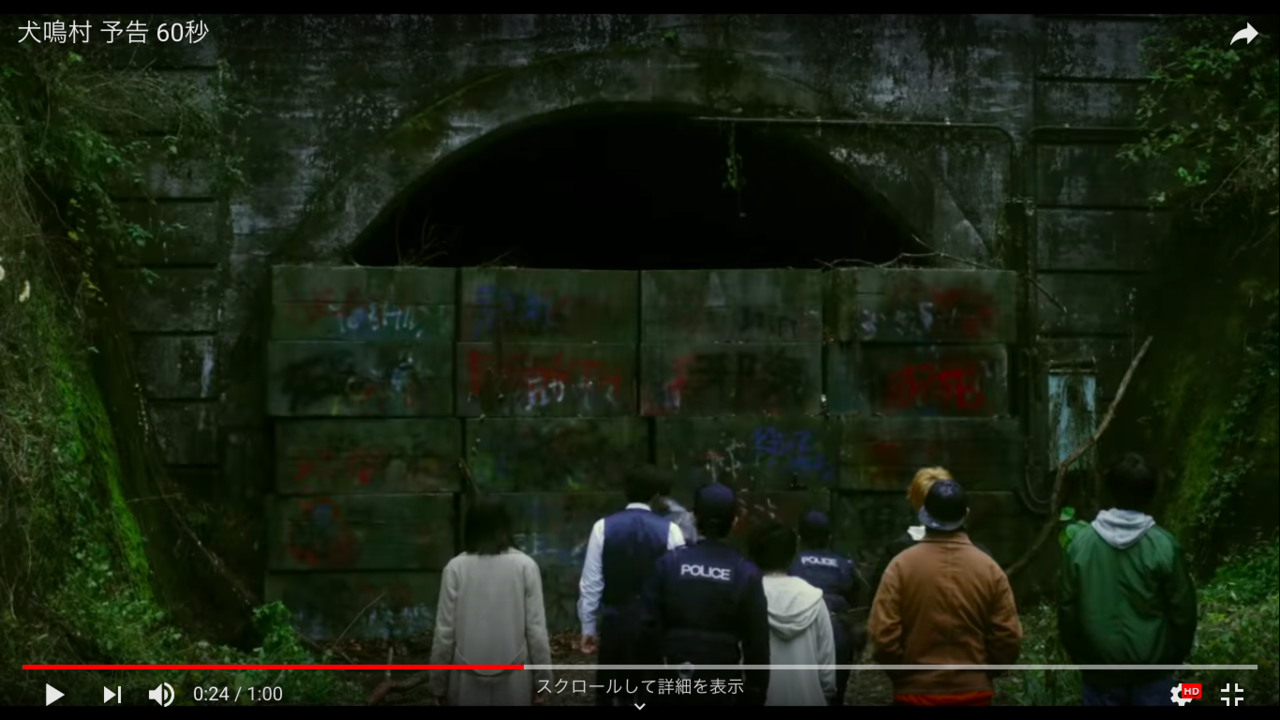 トンネル steam 犬鳴