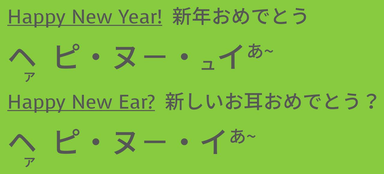 へぁぴぬーいやー-01