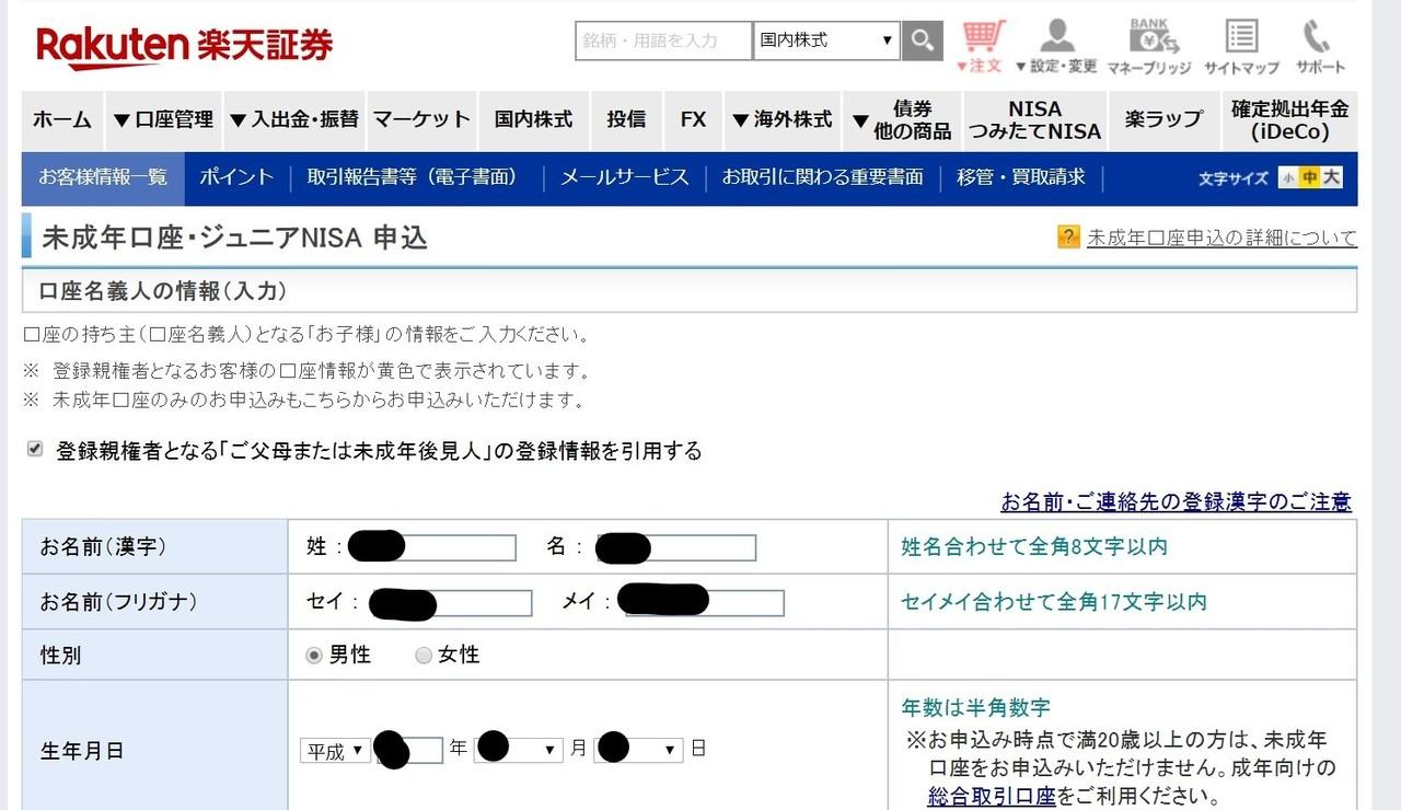 InkedジュニアNISA開設①_LI