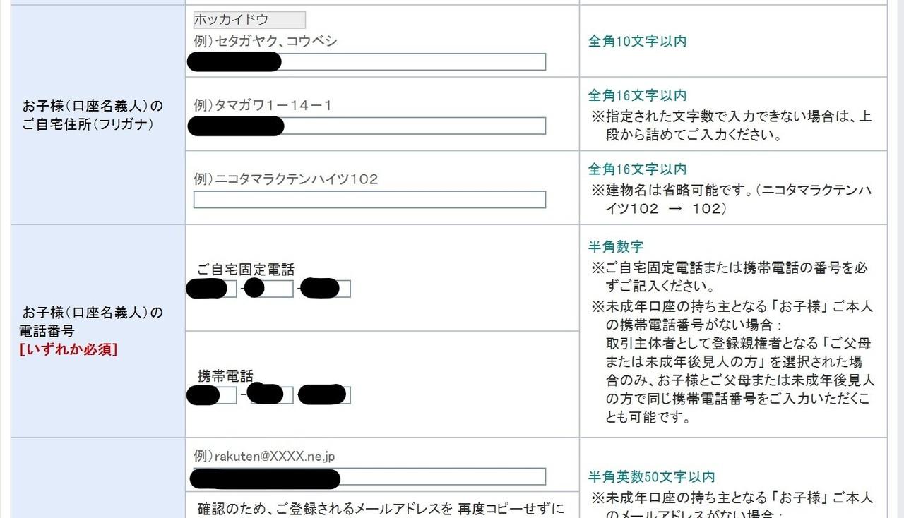 InkedジュニアNISA開設③_LI