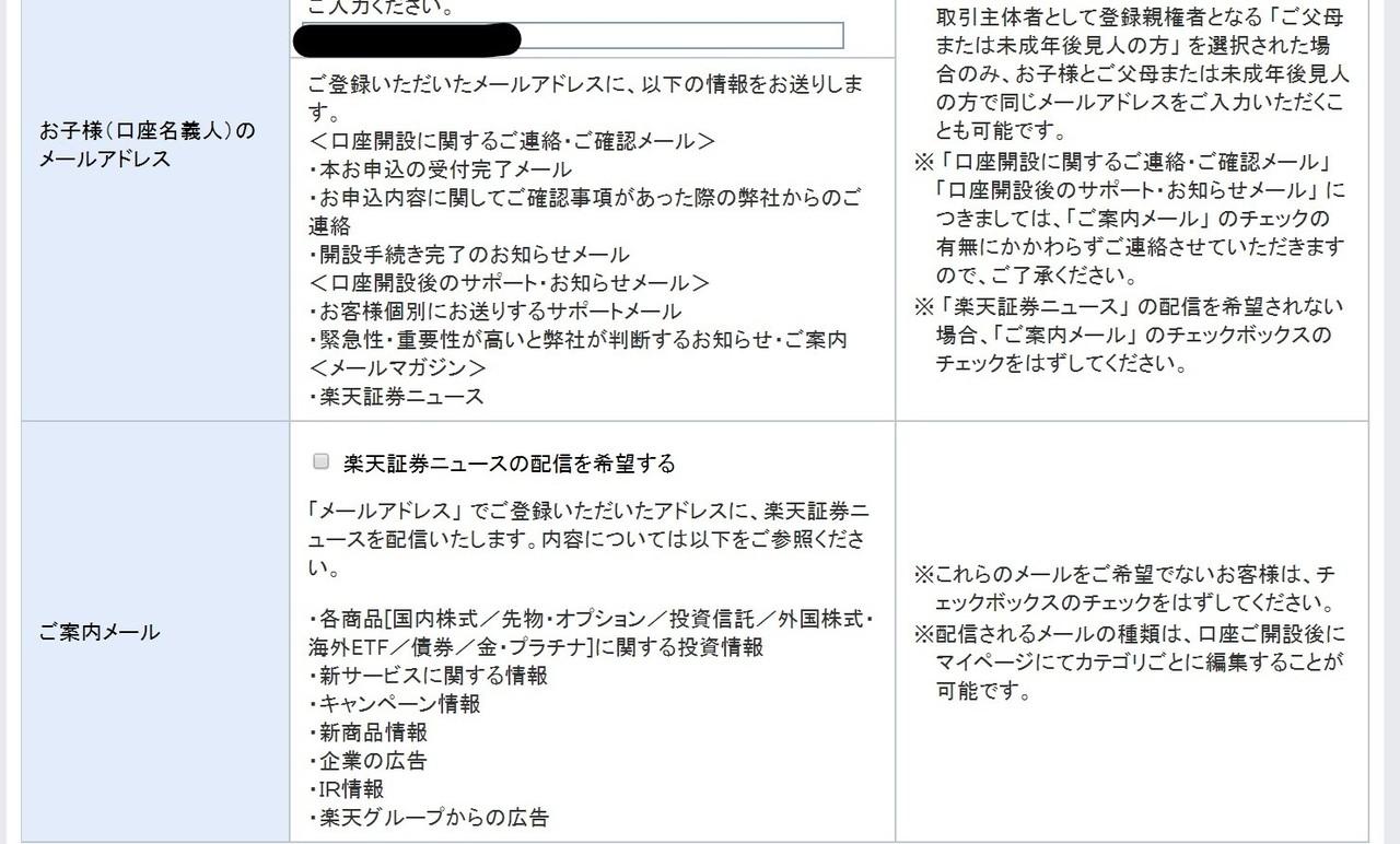 InkedジュニアNISA開設④_LI