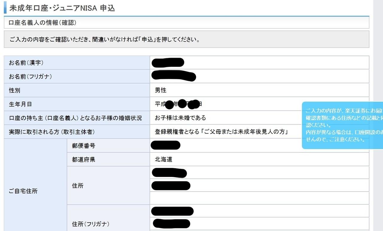 InkedジュニアNISA開設⑤_LI