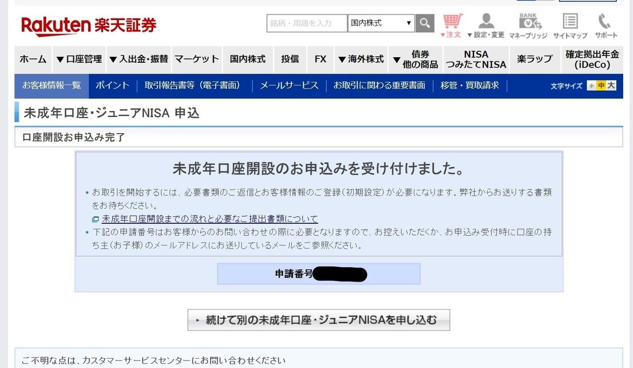 InkedジュニアNISA開設⑦_LI