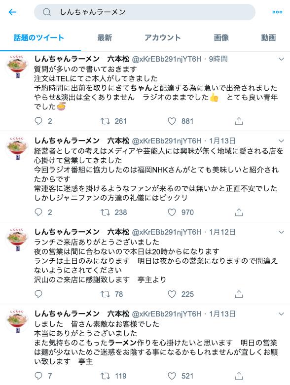 しんちゃんラーメン大行列 濱口仙太郎 Sen Co Hostel Note