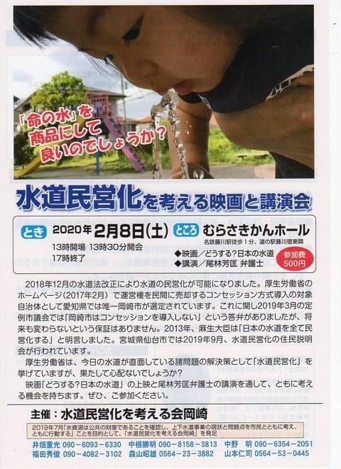 宮城 県 水道 民営 化