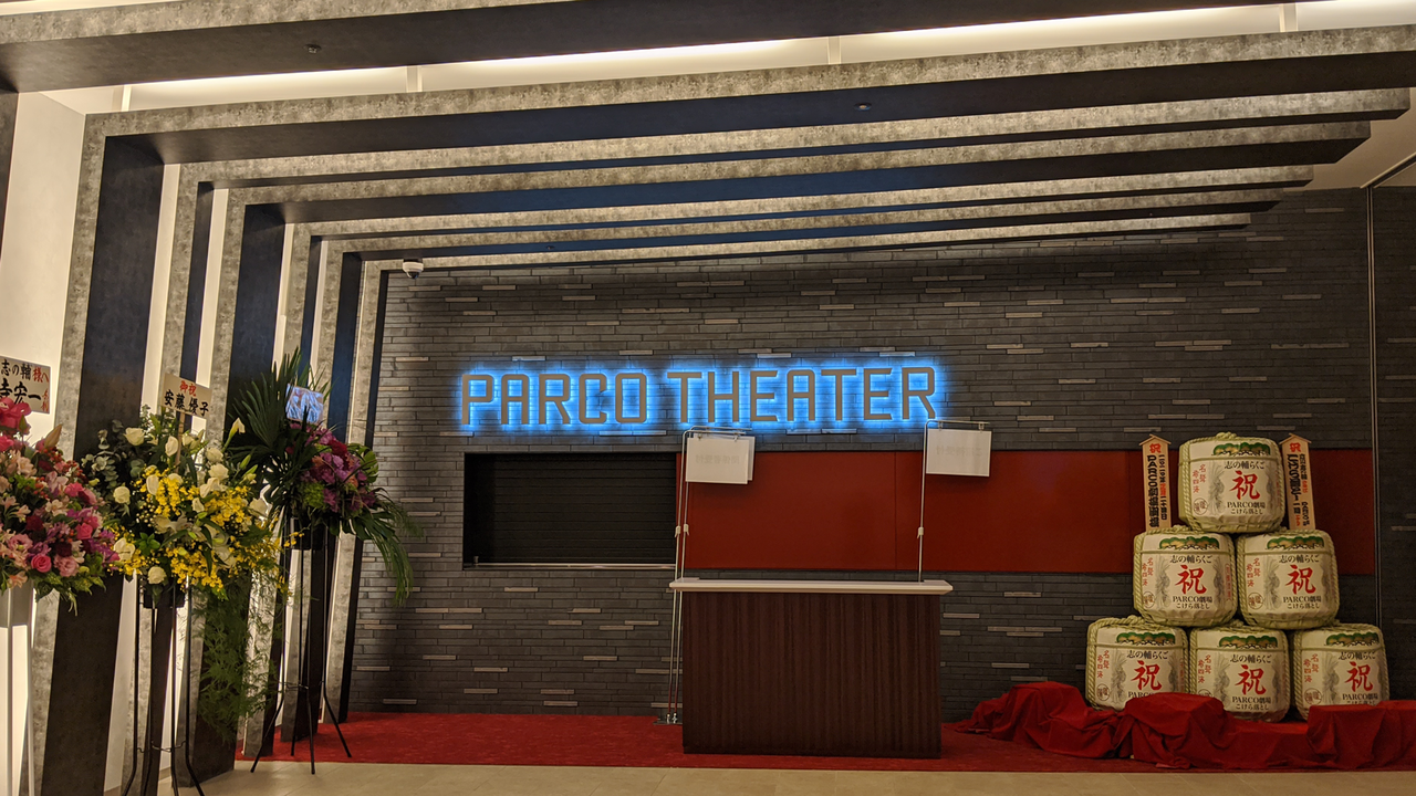 渋谷PARCOのパルコ劇場