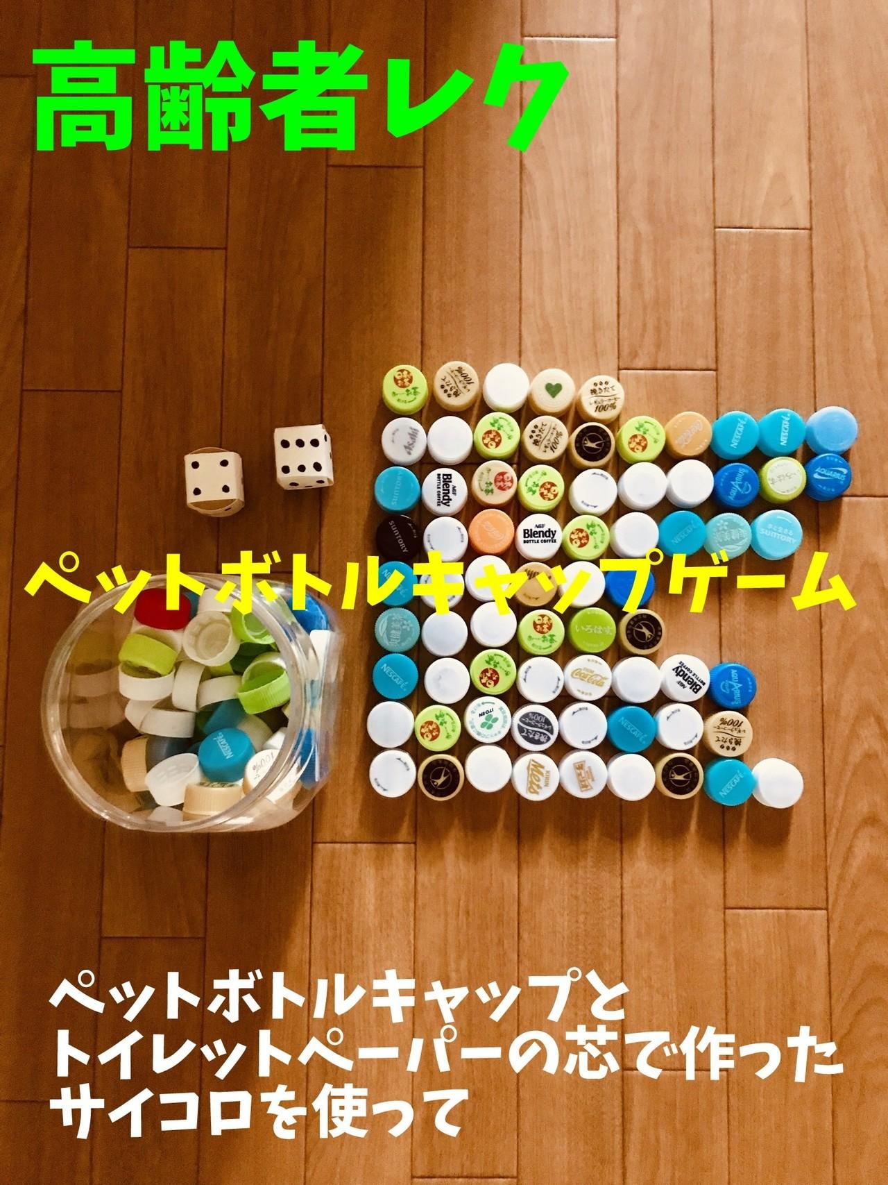 ゲーム 高齢 者 レクリエーション テーブル