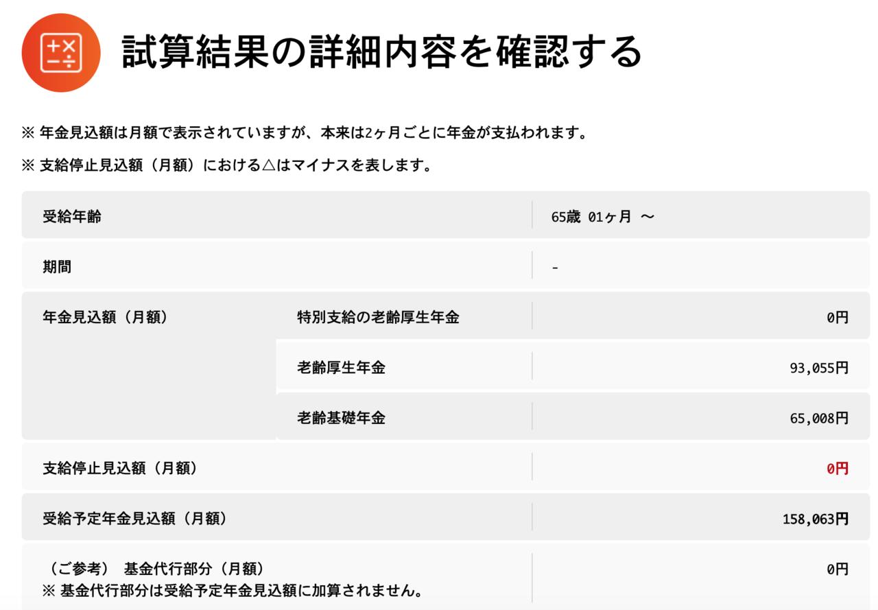 スクリーンショット 2020-01-30 22.31.40
