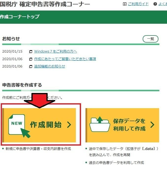 申告 作成 コーナー ホームページ の 確定 国税庁 等 書