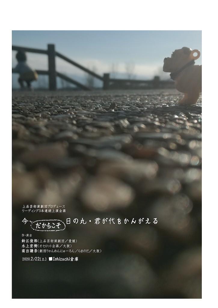 2020_2_上品芸術演劇団_愛媛A