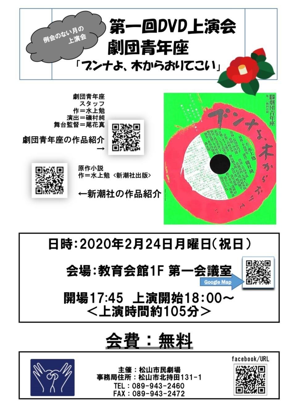 2002_市民劇場上映_青年座_愛媛