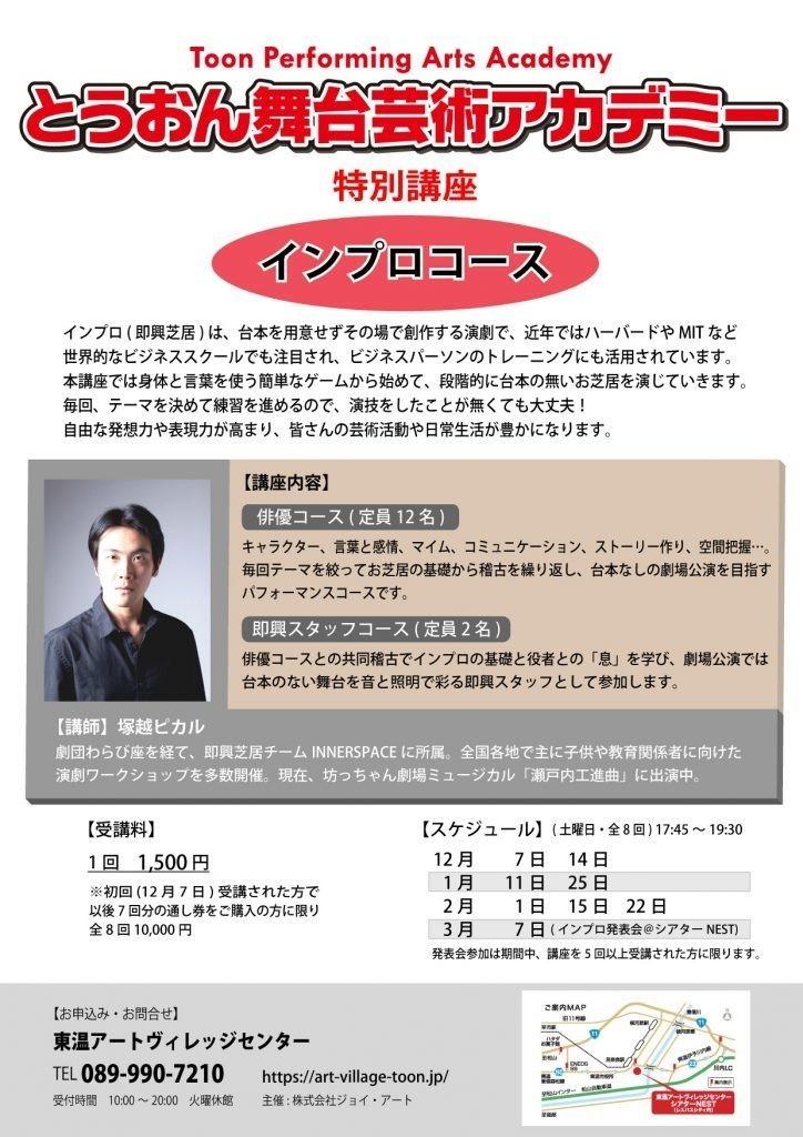 2020_2_とうおん舞台芸術アカデミー_インプロ_愛媛