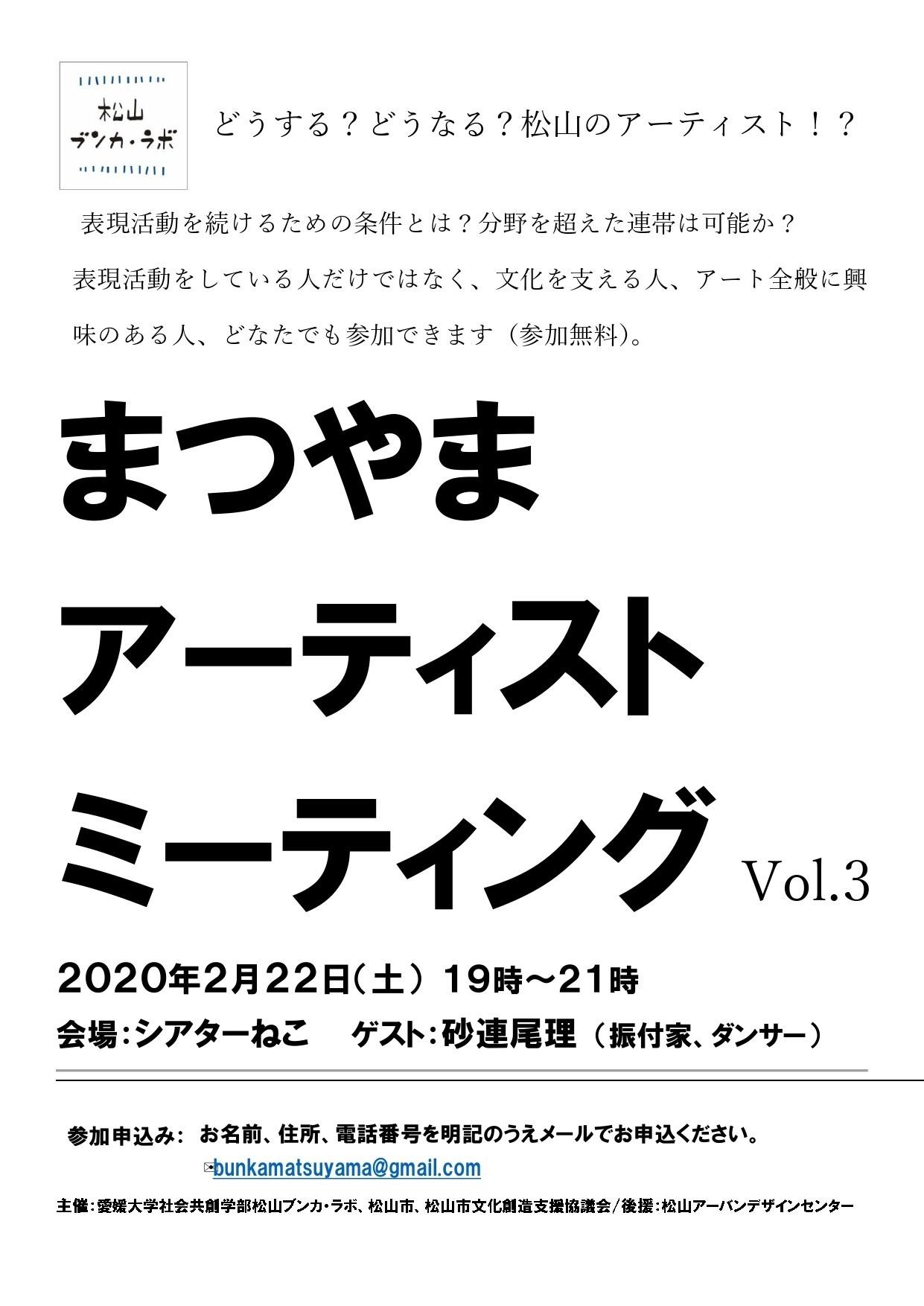 2020_2_松山ブンカ・ラボ_アーティストミーティング_愛媛