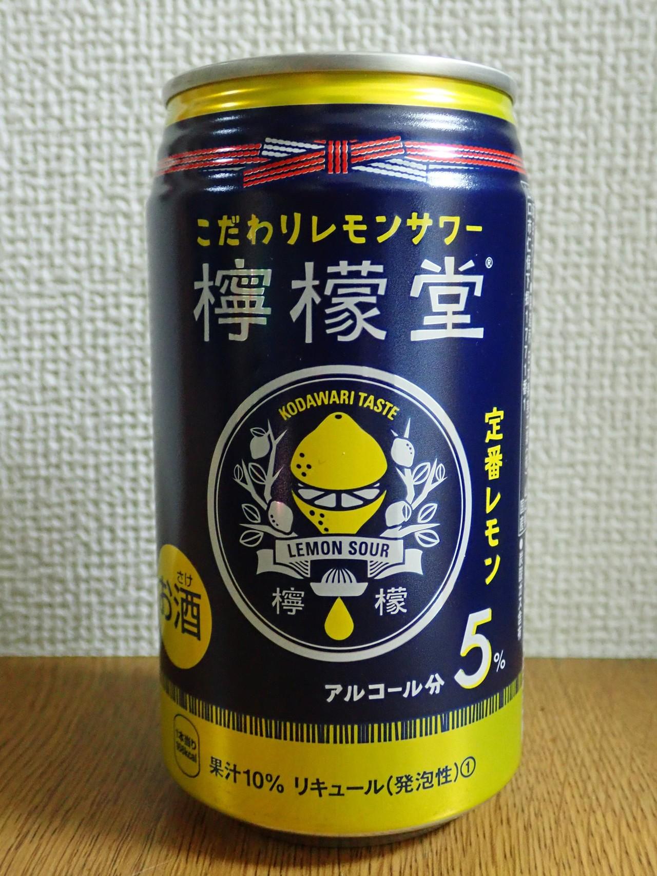レモン サワー 堂 檸檬