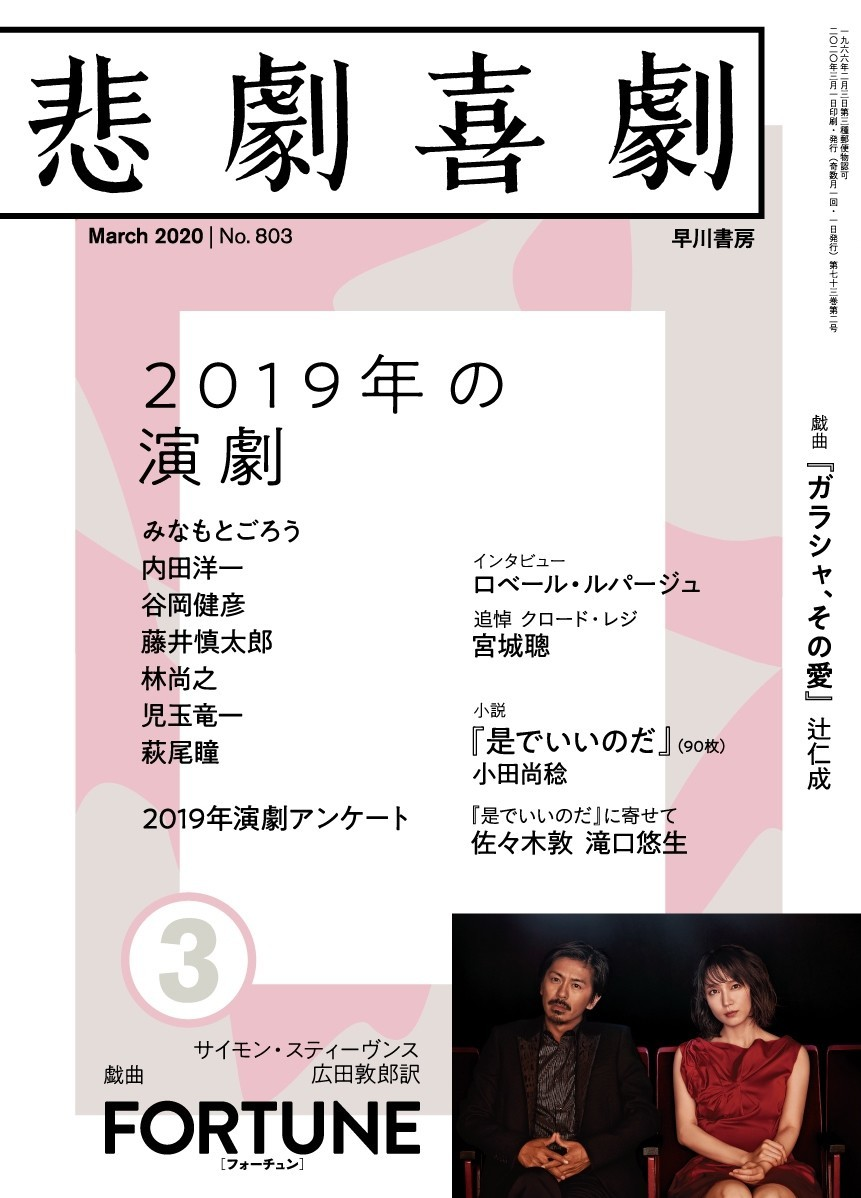 芥川賞作家が演劇と小説の違いを読む!/「語り手の身体」滝口悠生 ...