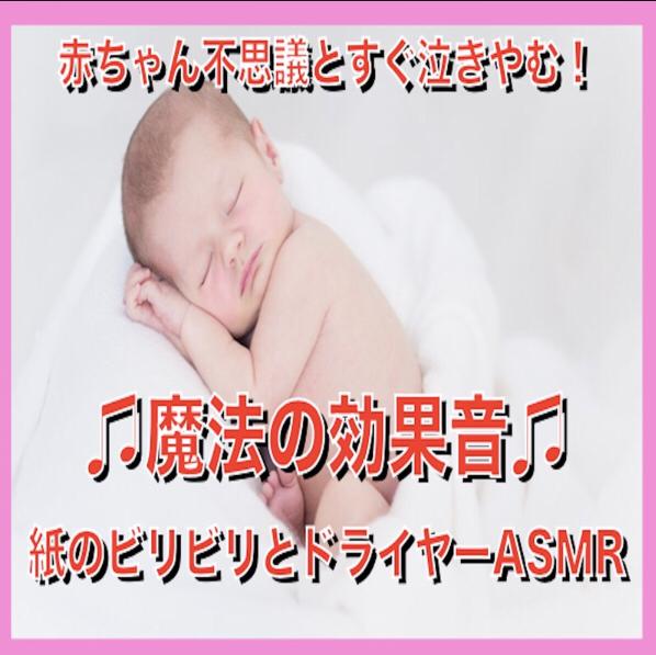 赤ちゃん が 泣き 止む 曲