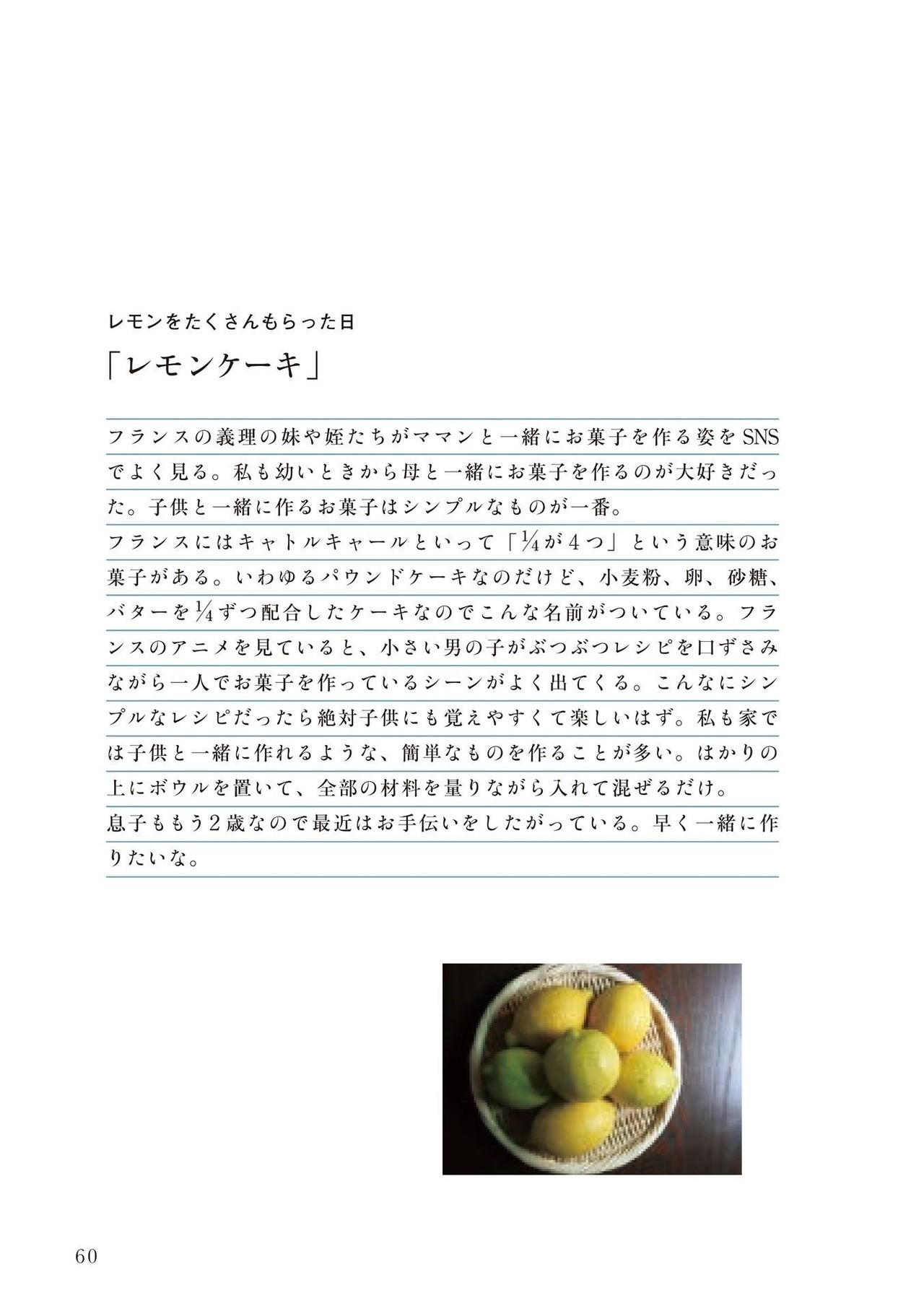 レモン タサン ケーキ 志麻