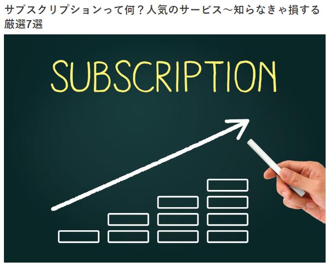 サブスクリプション ブログ画像