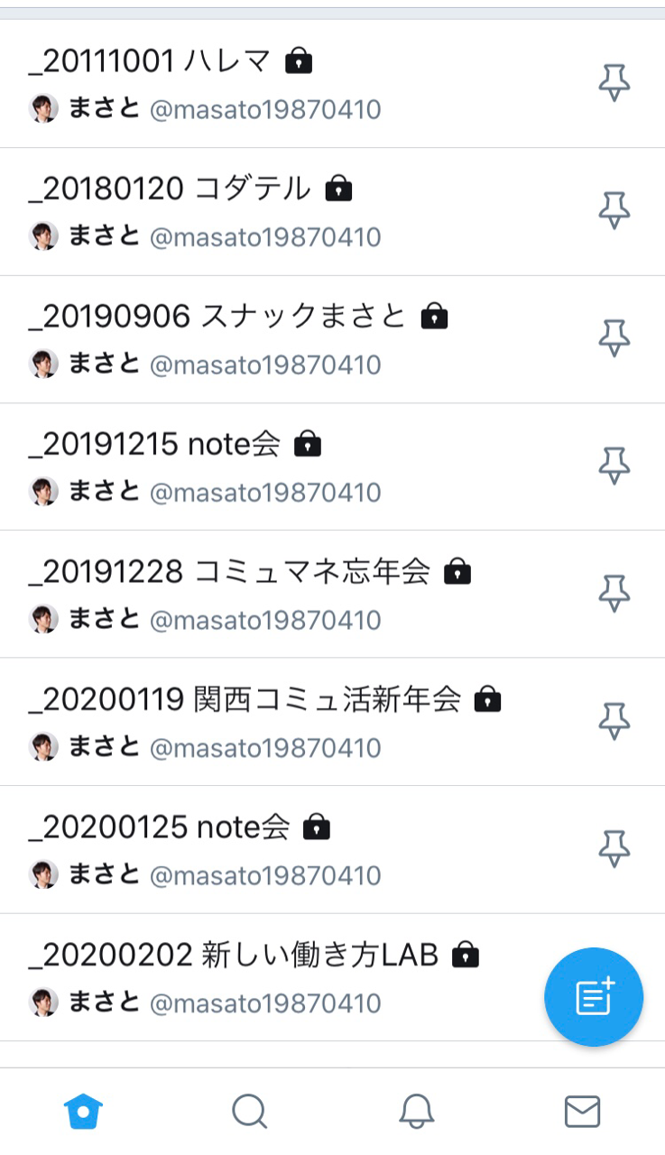 公開 ツイッター と は リスト 非