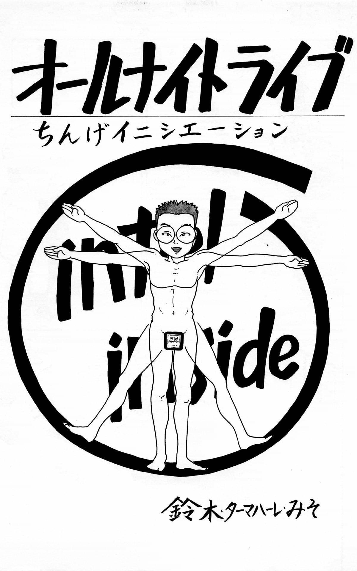 オールナイトライブ1|鈴木みそ...