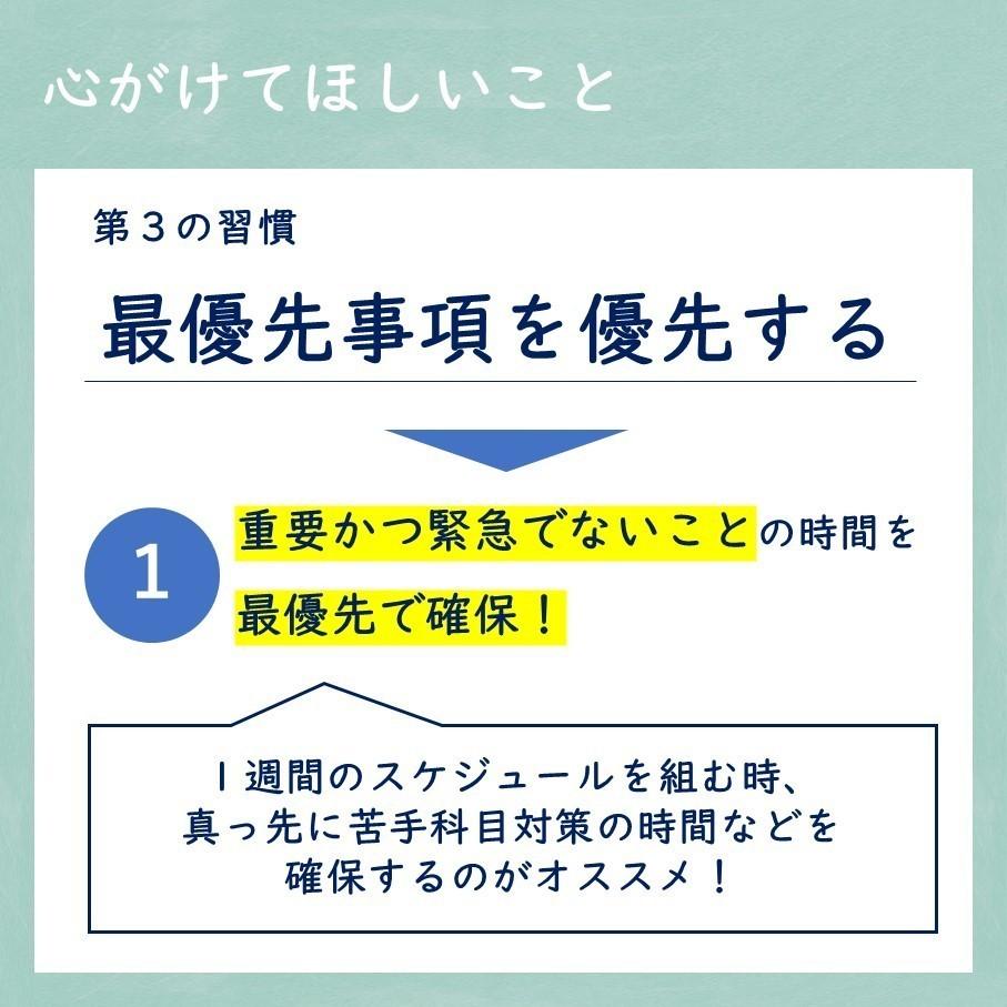 簡約!受験生のための『7つの習慣』③|【京大メソッド】受験コーチ ...